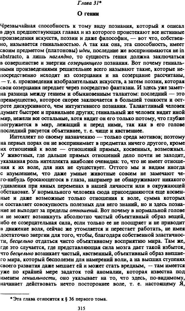PDF. Собрание сочинений в шести томах. Том 2. Шопенгауэр А. Страница 315. Читать онлайн