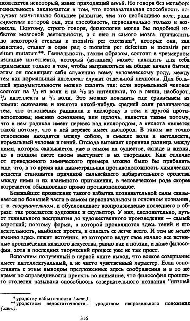 PDF. Собрание сочинений в шести томах. Том 2. Шопенгауэр А. Страница 316. Читать онлайн