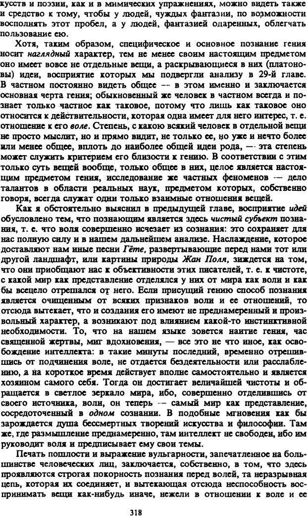 PDF. Собрание сочинений в шести томах. Том 2. Шопенгауэр А. Страница 318. Читать онлайн