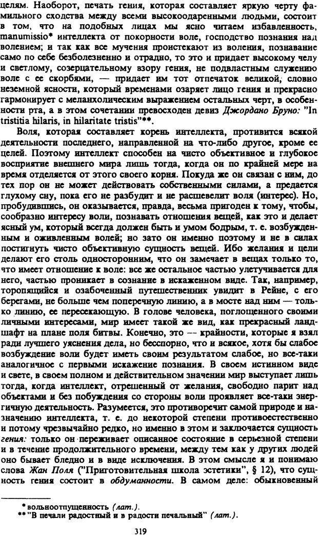 PDF. Собрание сочинений в шести томах. Том 2. Шопенгауэр А. Страница 319. Читать онлайн
