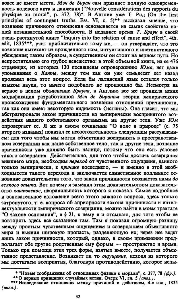 PDF. Собрание сочинений в шести томах. Том 2. Шопенгауэр А. Страница 32. Читать онлайн