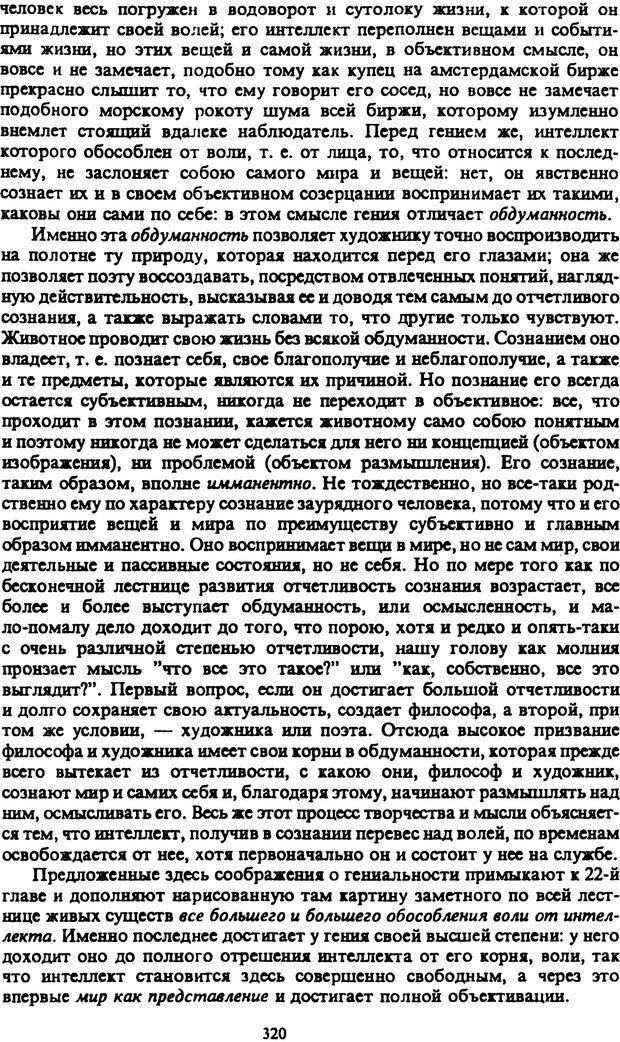 PDF. Собрание сочинений в шести томах. Том 2. Шопенгауэр А. Страница 320. Читать онлайн