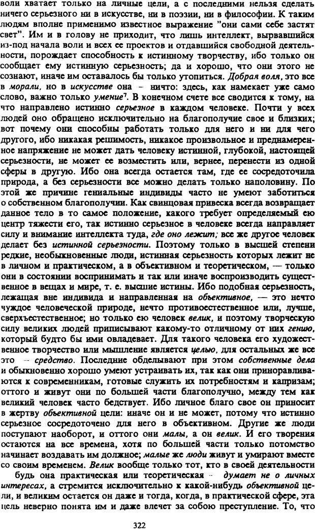 PDF. Собрание сочинений в шести томах. Том 2. Шопенгауэр А. Страница 322. Читать онлайн