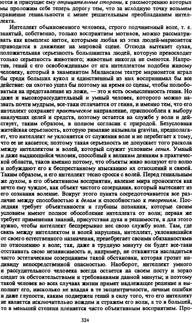 PDF. Собрание сочинений в шести томах. Том 2. Шопенгауэр А. Страница 324. Читать онлайн