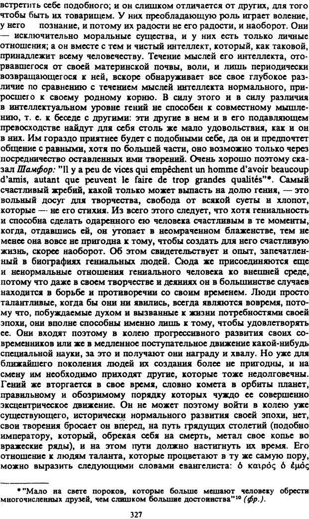 PDF. Собрание сочинений в шести томах. Том 2. Шопенгауэр А. Страница 327. Читать онлайн