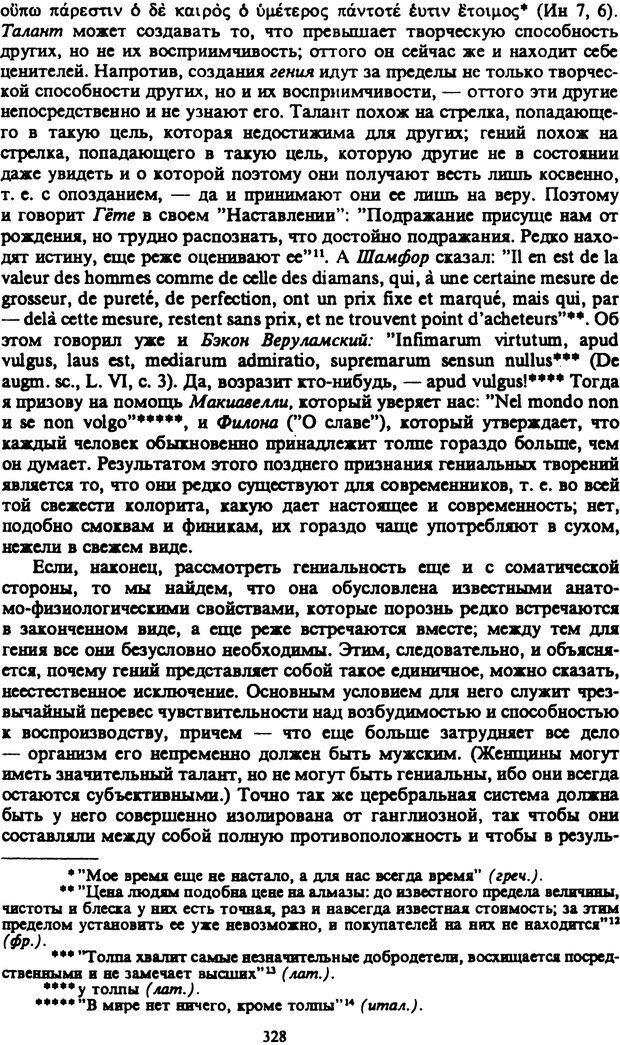 PDF. Собрание сочинений в шести томах. Том 2. Шопенгауэр А. Страница 328. Читать онлайн