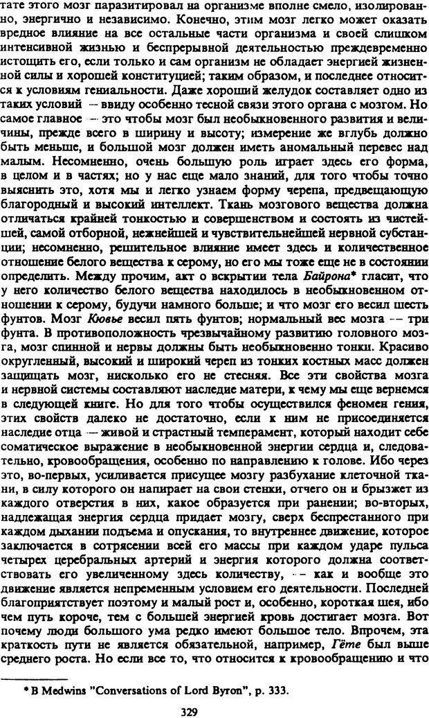 PDF. Собрание сочинений в шести томах. Том 2. Шопенгауэр А. Страница 329. Читать онлайн