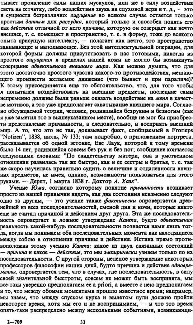 PDF. Собрание сочинений в шести томах. Том 2. Шопенгауэр А. Страница 33. Читать онлайн