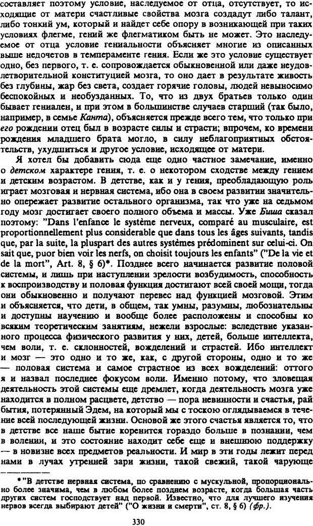 PDF. Собрание сочинений в шести томах. Том 2. Шопенгауэр А. Страница 330. Читать онлайн
