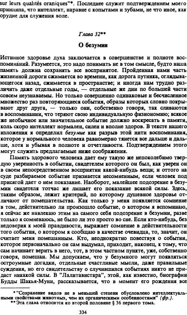 PDF. Собрание сочинений в шести томах. Том 2. Шопенгауэр А. Страница 334. Читать онлайн