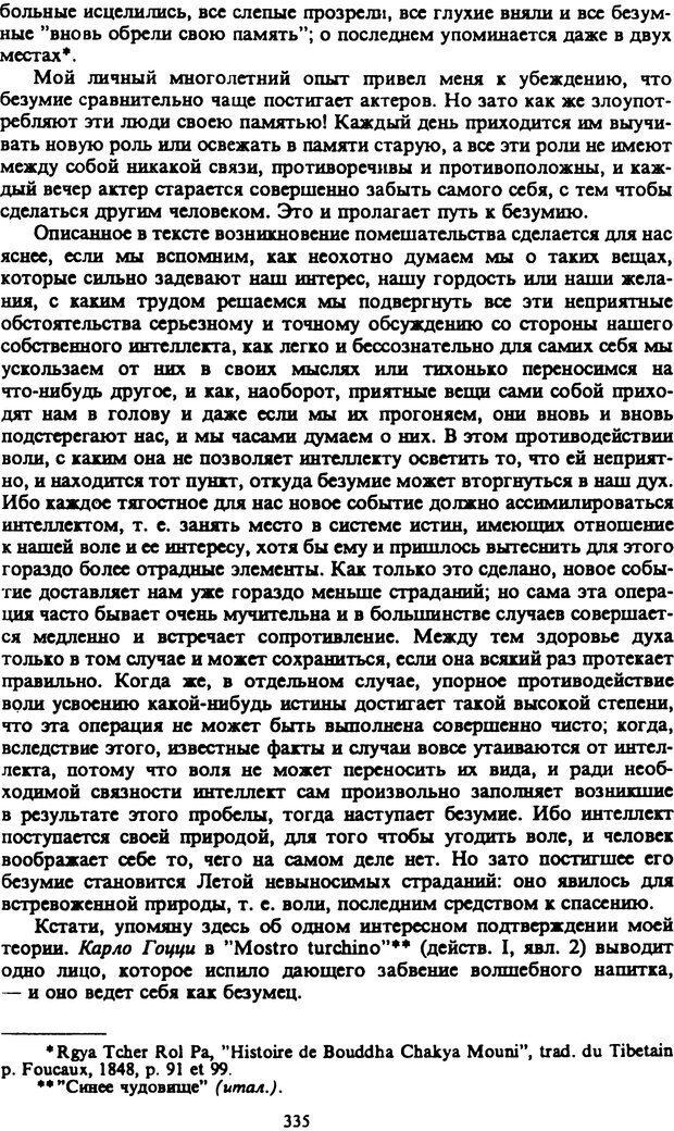 PDF. Собрание сочинений в шести томах. Том 2. Шопенгауэр А. Страница 335. Читать онлайн
