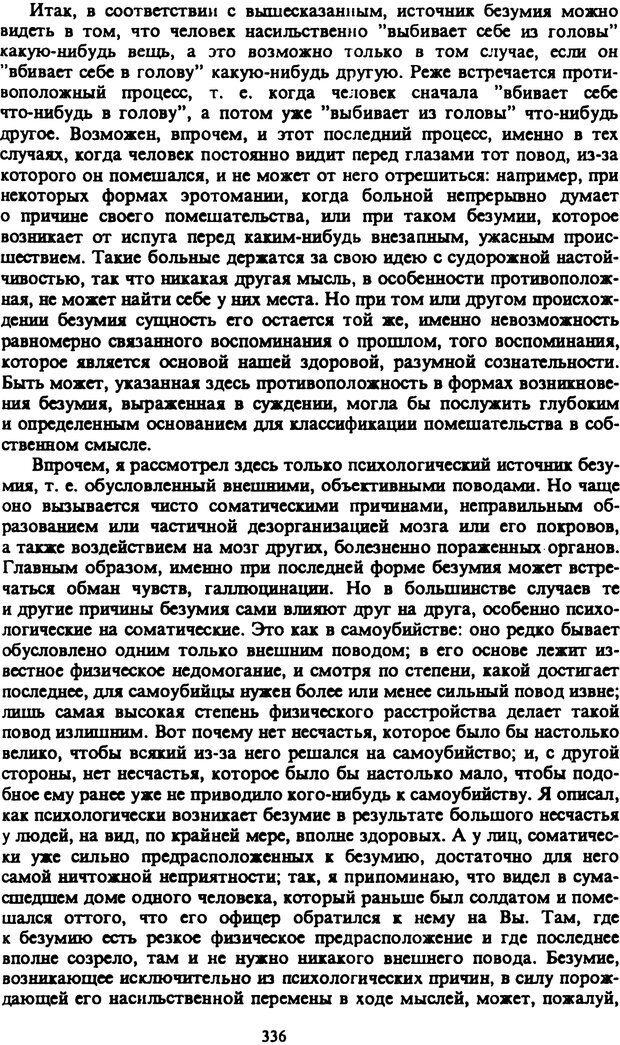 PDF. Собрание сочинений в шести томах. Том 2. Шопенгауэр А. Страница 336. Читать онлайн