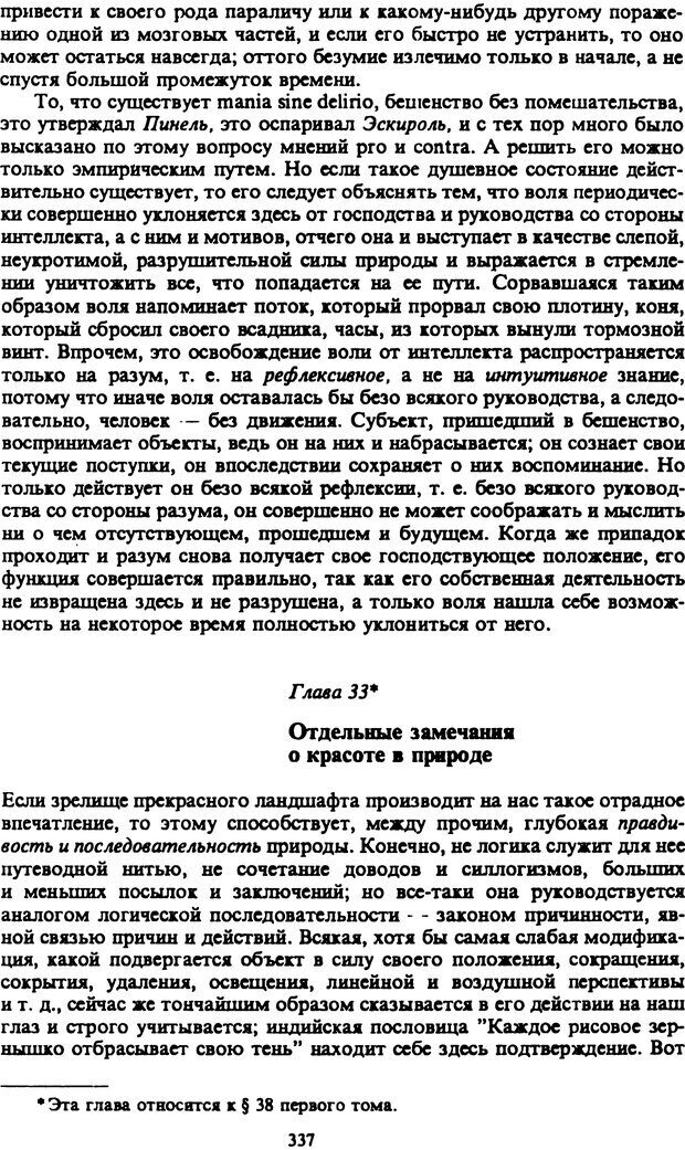 PDF. Собрание сочинений в шести томах. Том 2. Шопенгауэр А. Страница 337. Читать онлайн