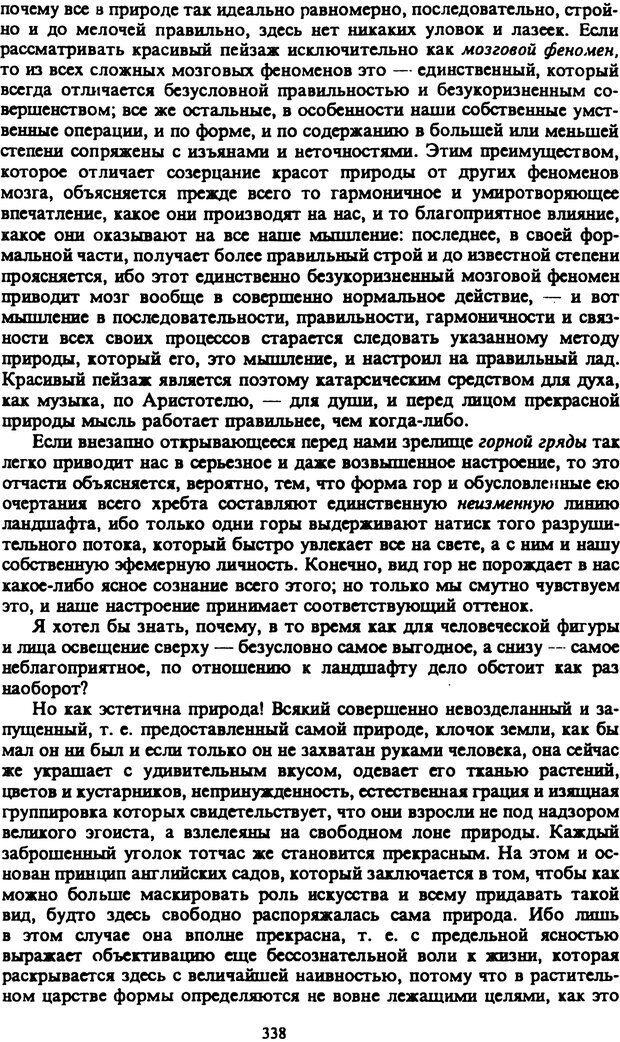 PDF. Собрание сочинений в шести томах. Том 2. Шопенгауэр А. Страница 338. Читать онлайн