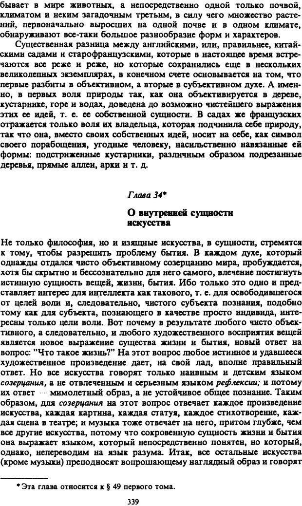 PDF. Собрание сочинений в шести томах. Том 2. Шопенгауэр А. Страница 339. Читать онлайн