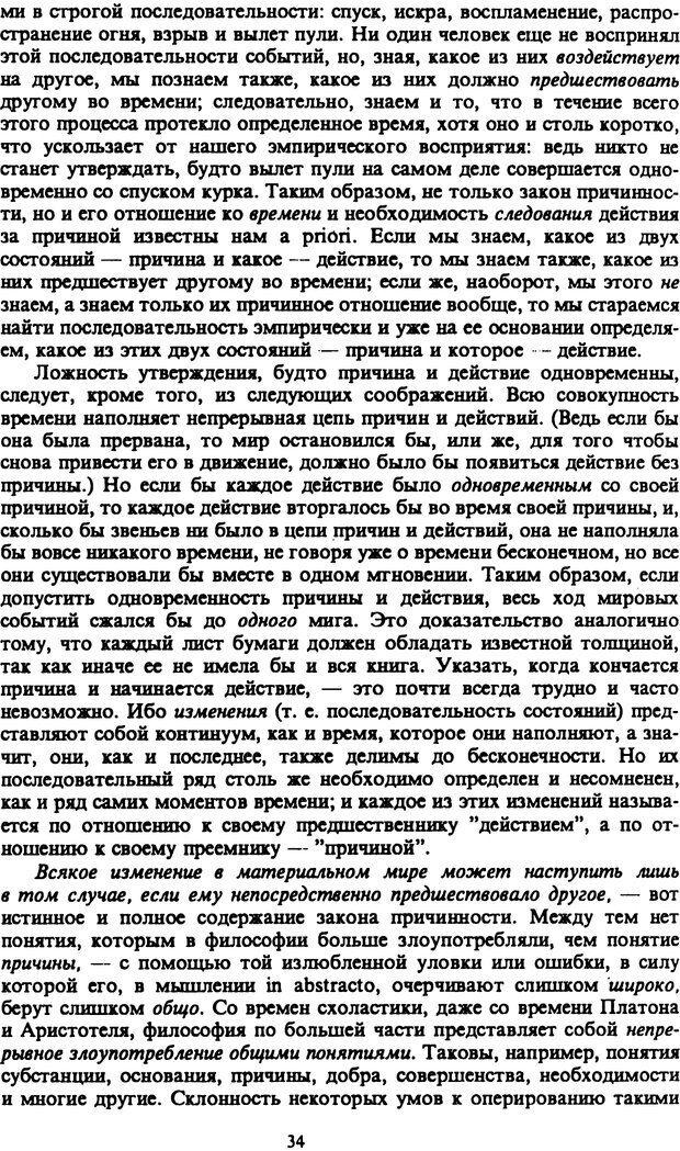 PDF. Собрание сочинений в шести томах. Том 2. Шопенгауэр А. Страница 34. Читать онлайн