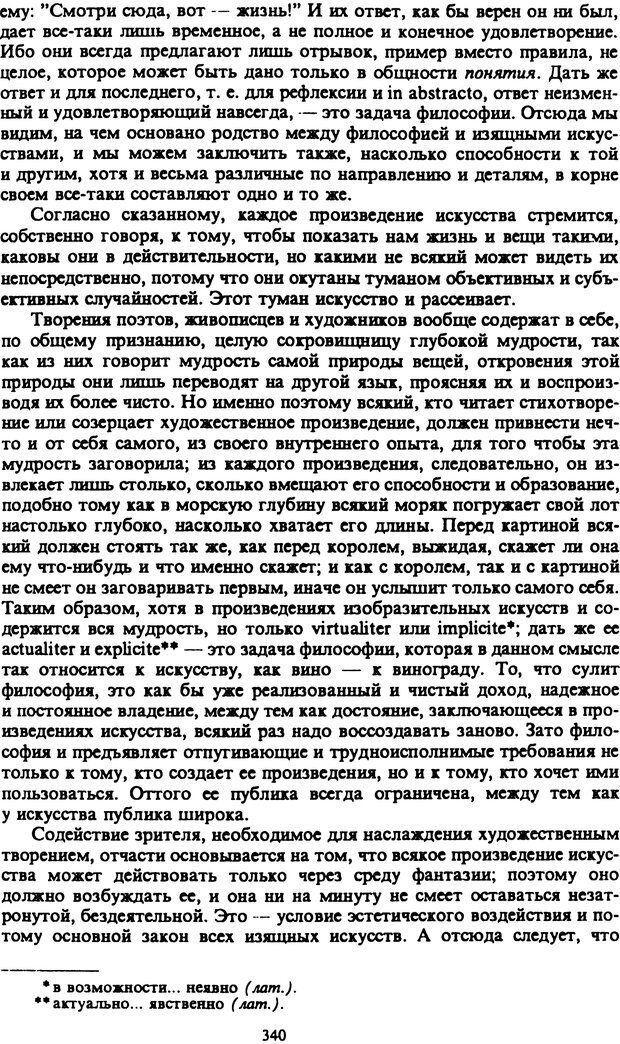 PDF. Собрание сочинений в шести томах. Том 2. Шопенгауэр А. Страница 340. Читать онлайн