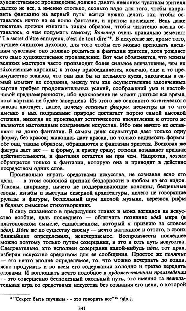 PDF. Собрание сочинений в шести томах. Том 2. Шопенгауэр А. Страница 341. Читать онлайн