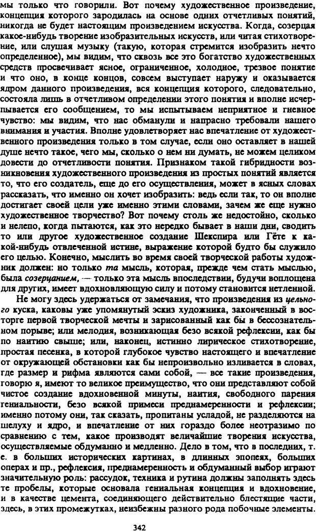 PDF. Собрание сочинений в шести томах. Том 2. Шопенгауэр А. Страница 342. Читать онлайн