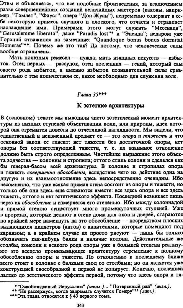 PDF. Собрание сочинений в шести томах. Том 2. Шопенгауэр А. Страница 343. Читать онлайн