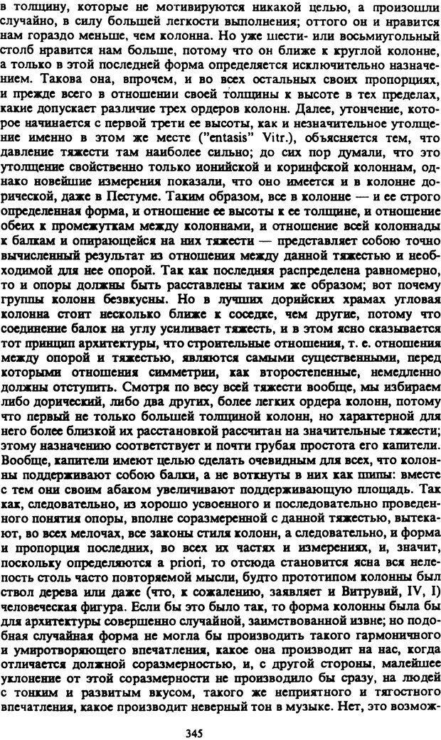 PDF. Собрание сочинений в шести томах. Том 2. Шопенгауэр А. Страница 345. Читать онлайн