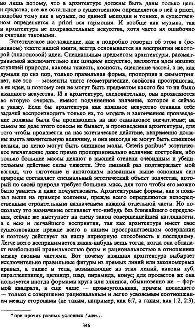 PDF. Собрание сочинений в шести томах. Том 2. Шопенгауэр А. Страница 346. Читать онлайн
