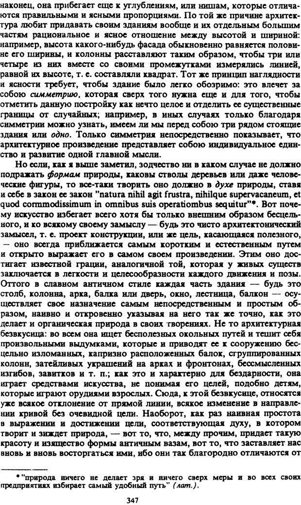 PDF. Собрание сочинений в шести томах. Том 2. Шопенгауэр А. Страница 347. Читать онлайн