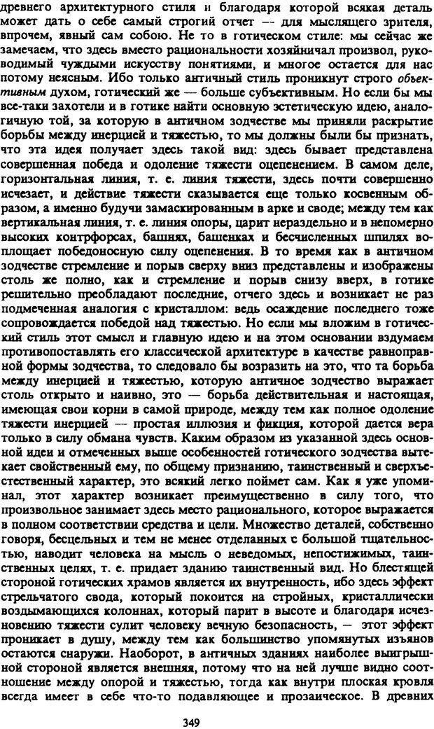 PDF. Собрание сочинений в шести томах. Том 2. Шопенгауэр А. Страница 349. Читать онлайн