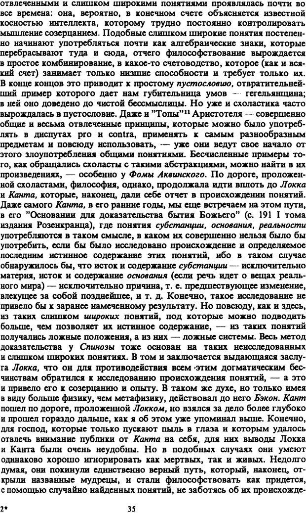 PDF. Собрание сочинений в шести томах. Том 2. Шопенгауэр А. Страница 35. Читать онлайн