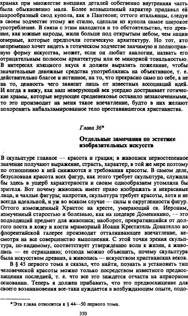PDF. Собрание сочинений в шести томах. Том 2. Шопенгауэр А. Страница 350. Читать онлайн