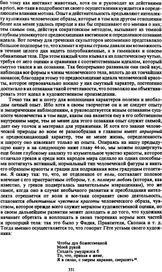PDF. Собрание сочинений в шести томах. Том 2. Шопенгауэр А. Страница 351. Читать онлайн