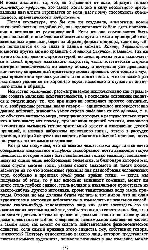 PDF. Собрание сочинений в шести томах. Том 2. Шопенгауэр А. Страница 352. Читать онлайн
