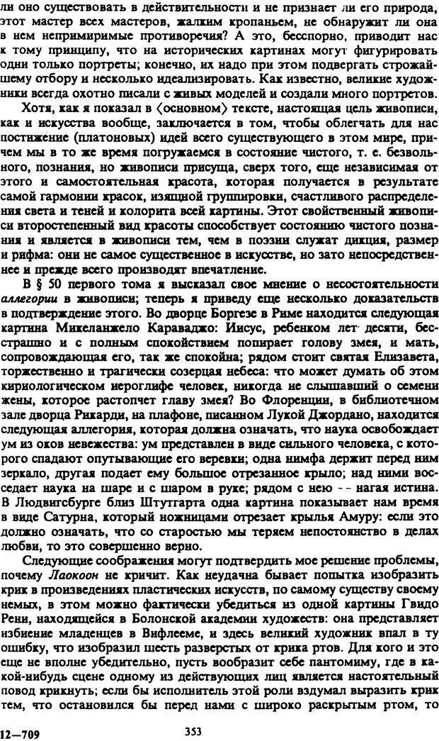 PDF. Собрание сочинений в шести томах. Том 2. Шопенгауэр А. Страница 353. Читать онлайн