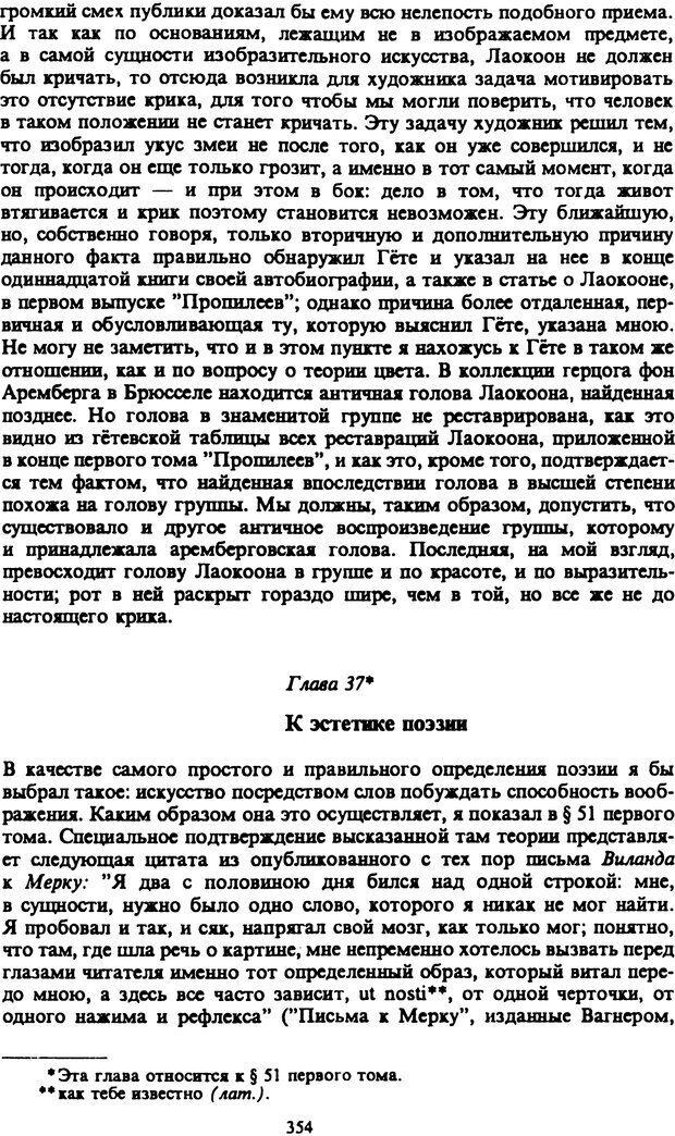PDF. Собрание сочинений в шести томах. Том 2. Шопенгауэр А. Страница 354. Читать онлайн