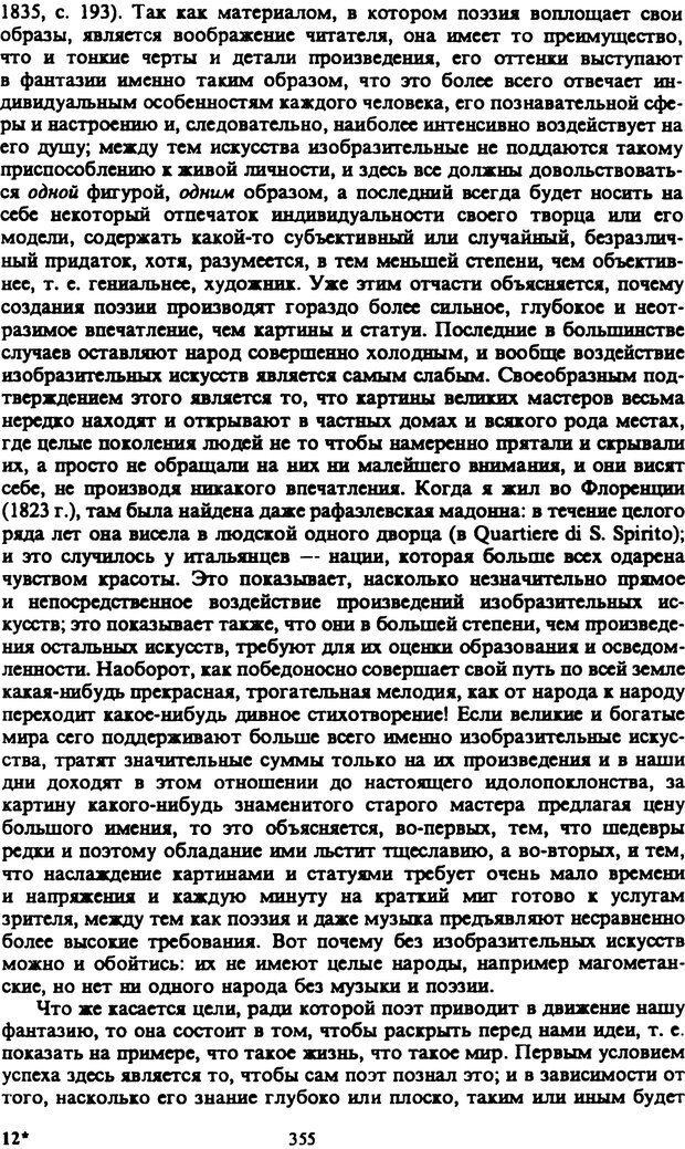 PDF. Собрание сочинений в шести томах. Том 2. Шопенгауэр А. Страница 355. Читать онлайн