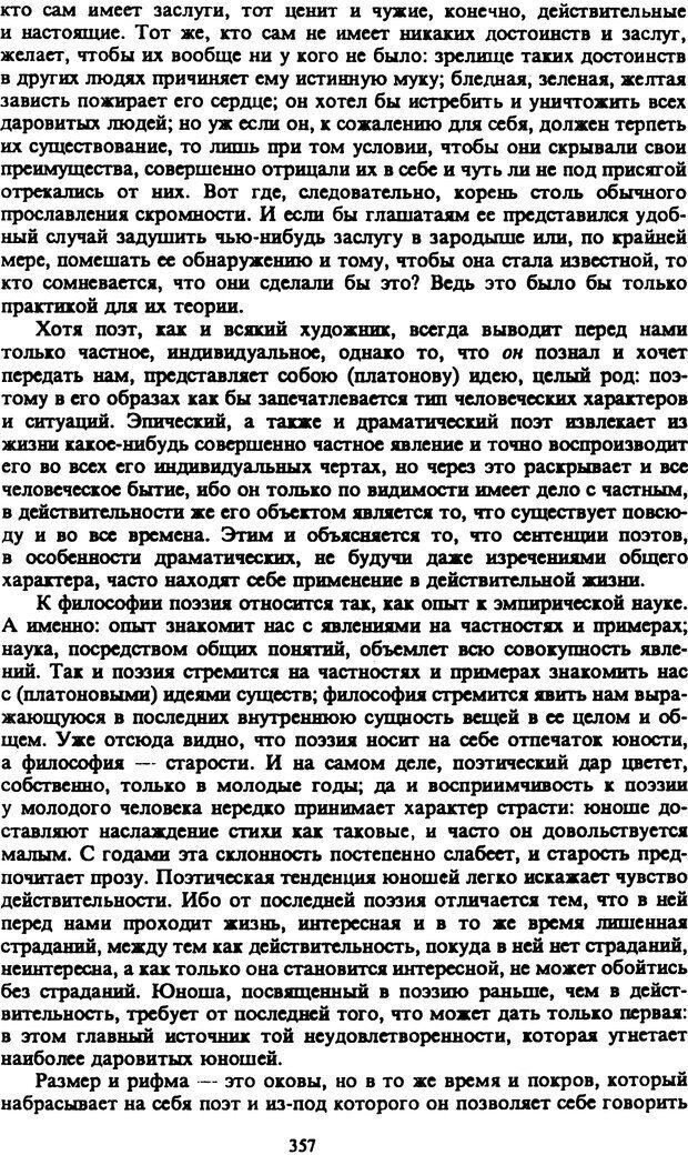 PDF. Собрание сочинений в шести томах. Том 2. Шопенгауэр А. Страница 357. Читать онлайн