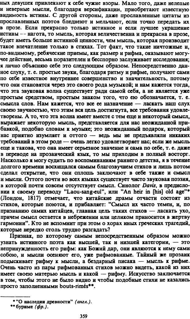 PDF. Собрание сочинений в шести томах. Том 2. Шопенгауэр А. Страница 359. Читать онлайн