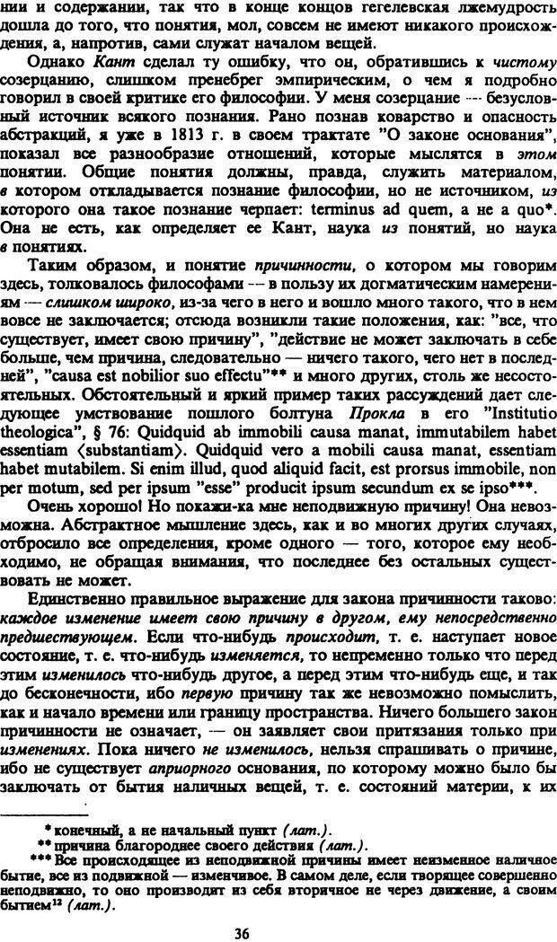PDF. Собрание сочинений в шести томах. Том 2. Шопенгауэр А. Страница 36. Читать онлайн