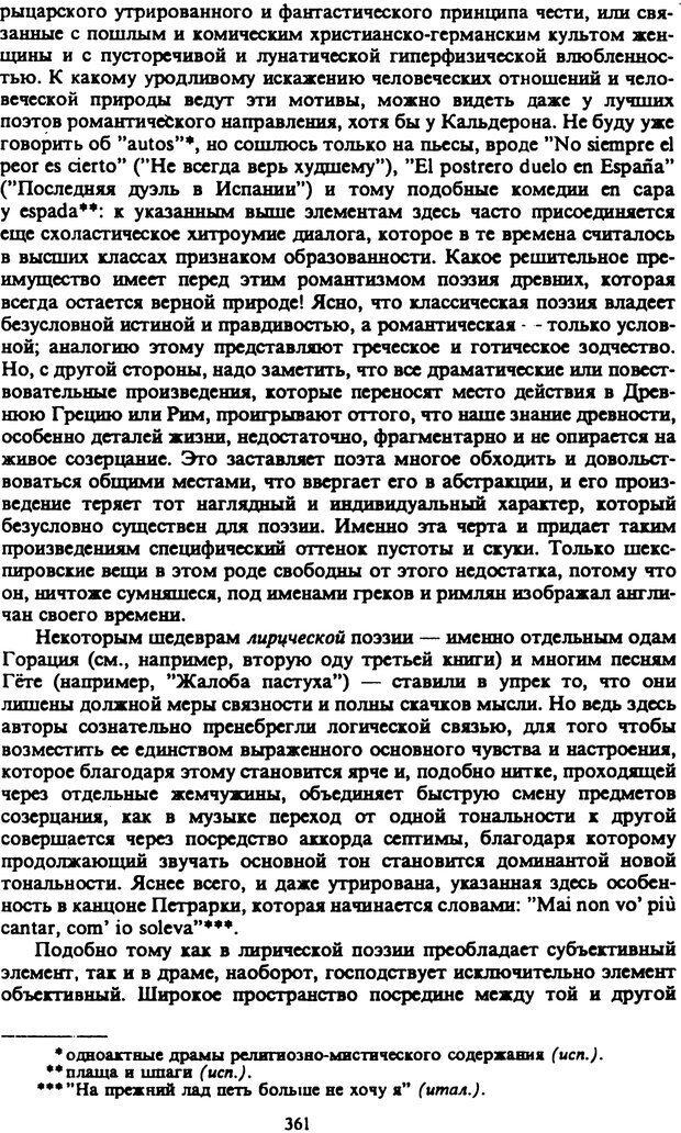 PDF. Собрание сочинений в шести томах. Том 2. Шопенгауэр А. Страница 361. Читать онлайн