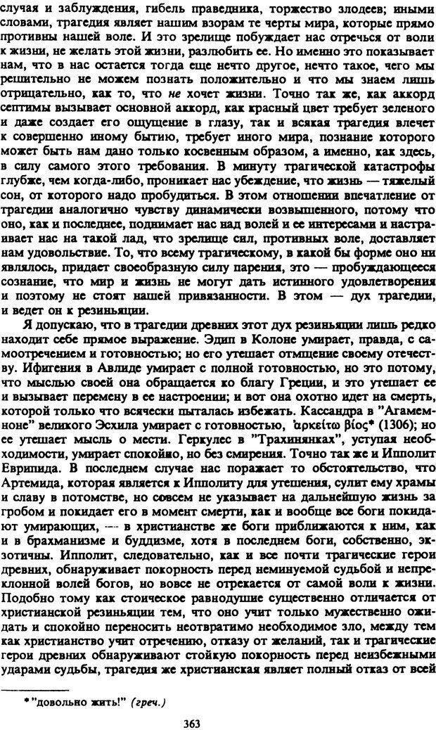 PDF. Собрание сочинений в шести томах. Том 2. Шопенгауэр А. Страница 363. Читать онлайн