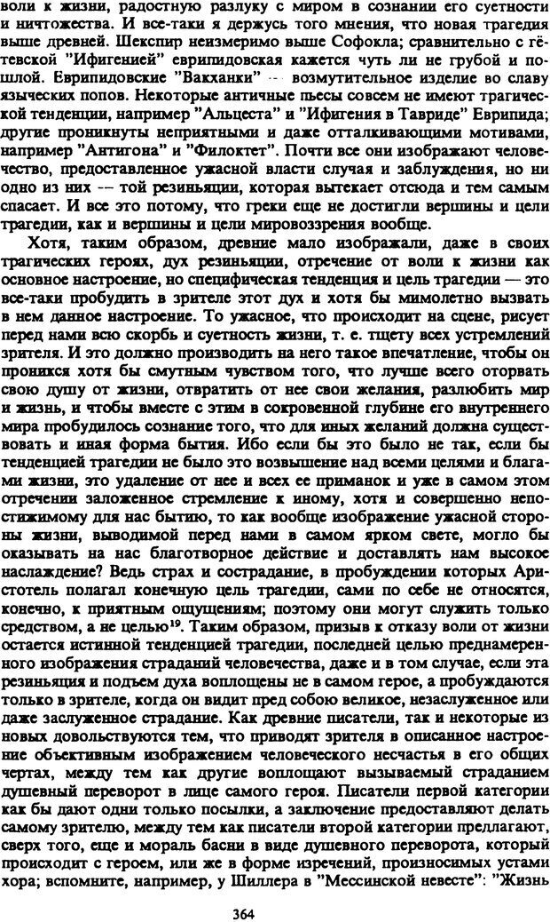 PDF. Собрание сочинений в шести томах. Том 2. Шопенгауэр А. Страница 364. Читать онлайн