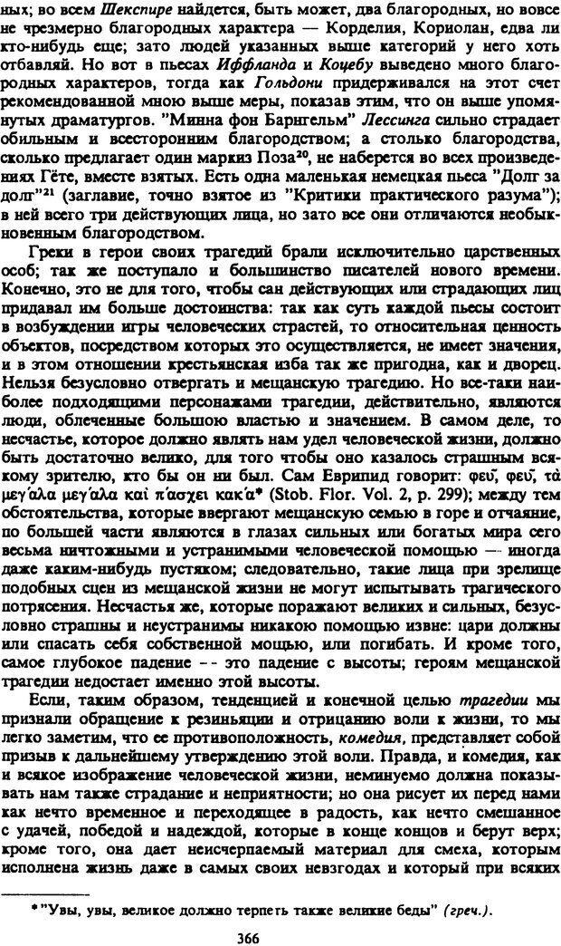 PDF. Собрание сочинений в шести томах. Том 2. Шопенгауэр А. Страница 366. Читать онлайн