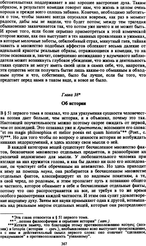 PDF. Собрание сочинений в шести томах. Том 2. Шопенгауэр А. Страница 367. Читать онлайн
