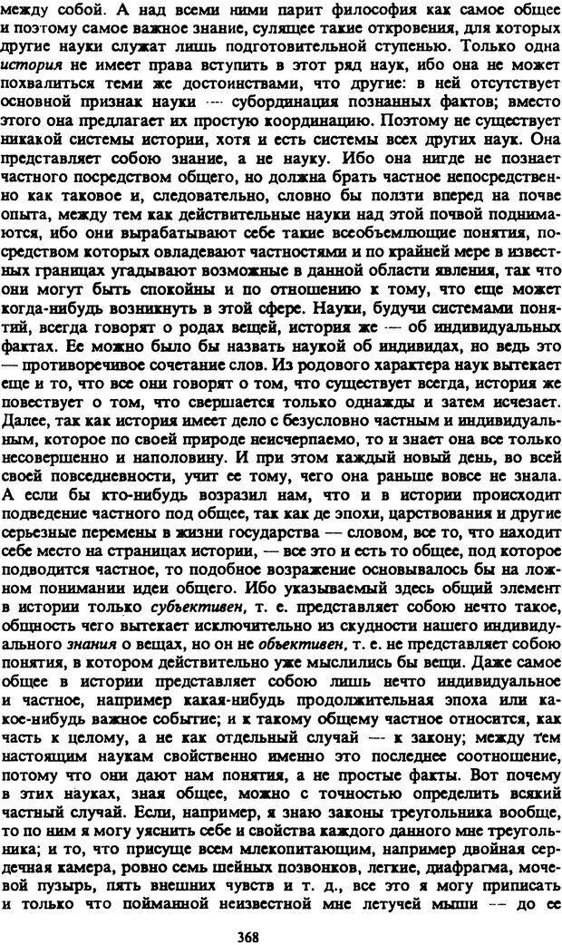 PDF. Собрание сочинений в шести томах. Том 2. Шопенгауэр А. Страница 368. Читать онлайн