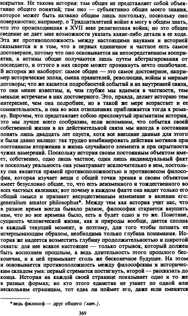 PDF. Собрание сочинений в шести томах. Том 2. Шопенгауэр А. Страница 369. Читать онлайн