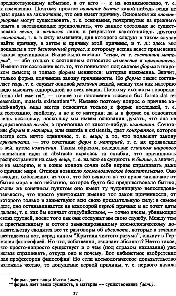 PDF. Собрание сочинений в шести томах. Том 2. Шопенгауэр А. Страница 37. Читать онлайн