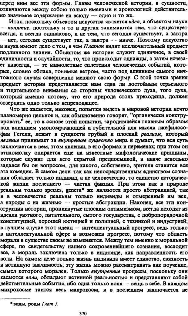 PDF. Собрание сочинений в шести томах. Том 2. Шопенгауэр А. Страница 370. Читать онлайн