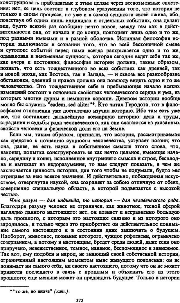 PDF. Собрание сочинений в шести томах. Том 2. Шопенгауэр А. Страница 372. Читать онлайн