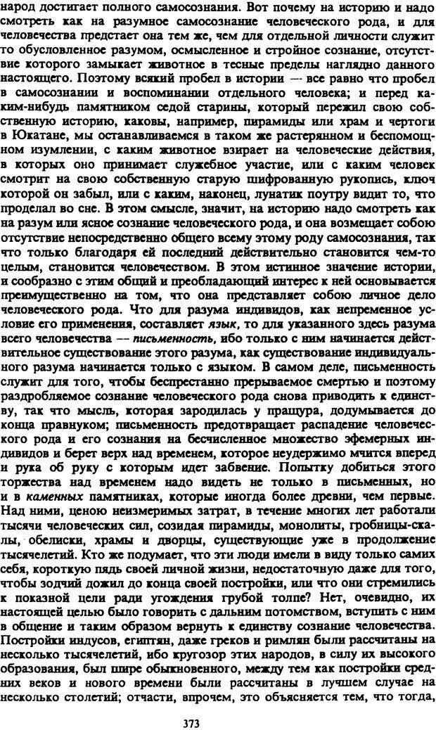 PDF. Собрание сочинений в шести томах. Том 2. Шопенгауэр А. Страница 373. Читать онлайн