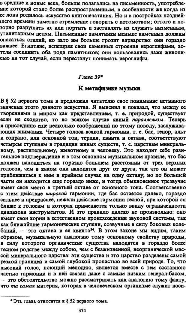 PDF. Собрание сочинений в шести томах. Том 2. Шопенгауэр А. Страница 374. Читать онлайн